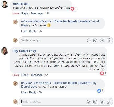 המלצות של ישראלים