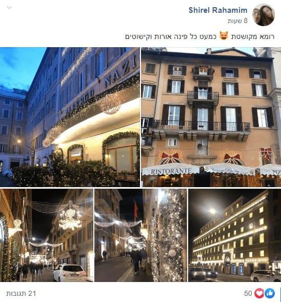 רומא בכריסמס - פוסט בפייסבוק