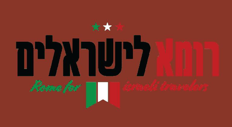 רומא לישראלים
