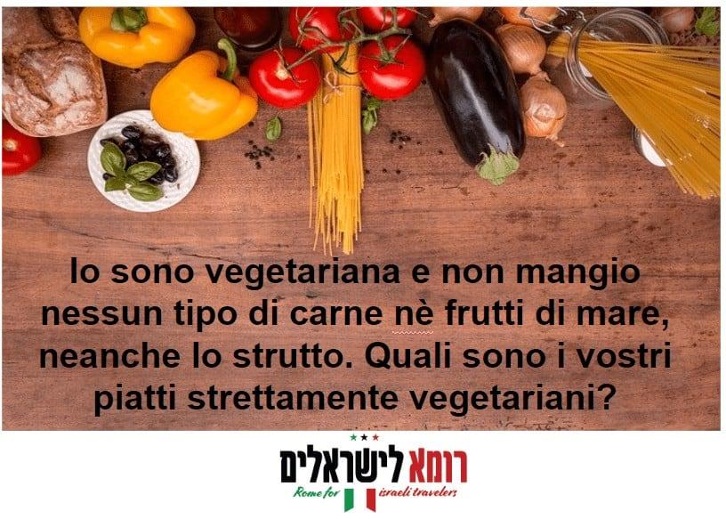 רומא לא לאוכלי פירות ים